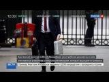 Новости на «Россия 24»  •  Британский министр по Brexit защитился от шпионов чемоданом