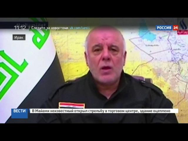Новости на «Россия 24» • В Талль-Афар началась операция по освобождению от террористов