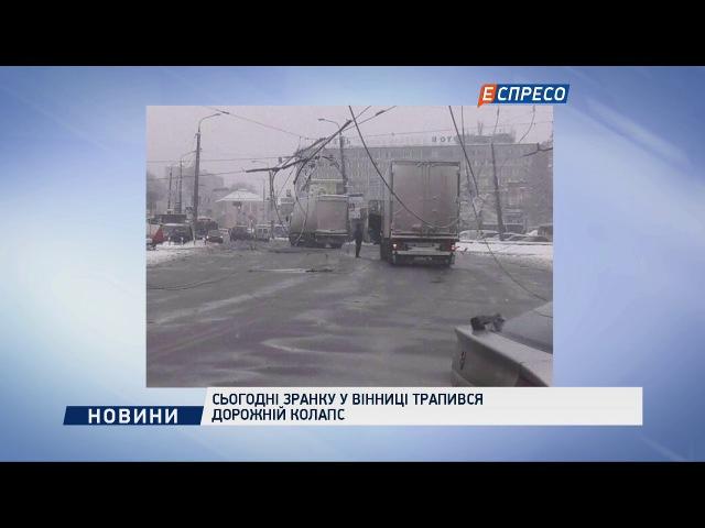 Сьогодні зранку у Вінниці трапився дорожній колапс