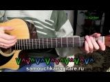 Воскресение - Звездная сирень (кавер) Аккорды, Видео разбор песни на гитаре