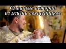 Добрый юмор православных. Kind humor of orthodox