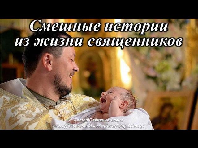Смешные истории из жизни священников и мирян. Funny stories from the life of priests and laity