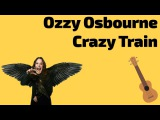 Ozzy Osbourne - Crazy train. Ukulele tutorial