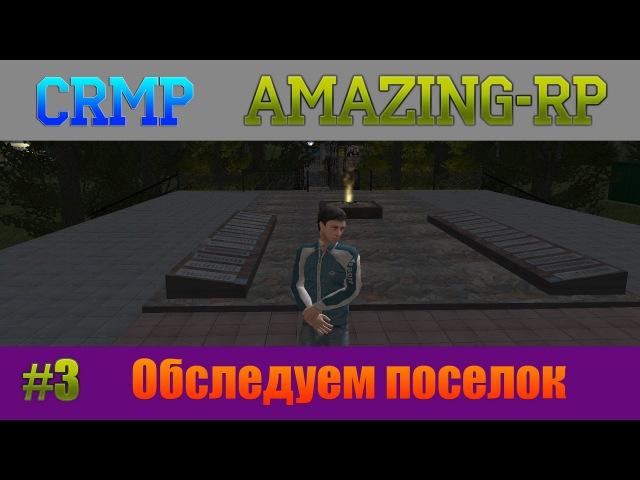 CRMP Amazing RP 3 Обследуем поселок