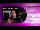 Робик Чёрный и группа Острог- [Альбом] Знал бы прикуп