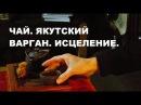 2018 - Тайны и секреты. Чай Пуэр. Якутский варган. Андрей Гретчин. Музей Востока. Чай