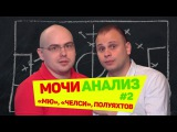Мочи анализ #2. Про МЮ, Челси и Полуяхтова