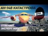 Катастрофа Ан-148   отвечает ЭКСПЕРТ МАК (10 класс)