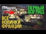 ПАТЧ 1.75! ВСЕ НОВИНКИ ФРАНЦИИ: AMX-50 Foch, Lorraine 40t, AMX-13-90, AMX-30! | War Thunder