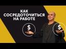 Фокусировка внимания от Сергея Азимова. Как сосредоточиться на работе?