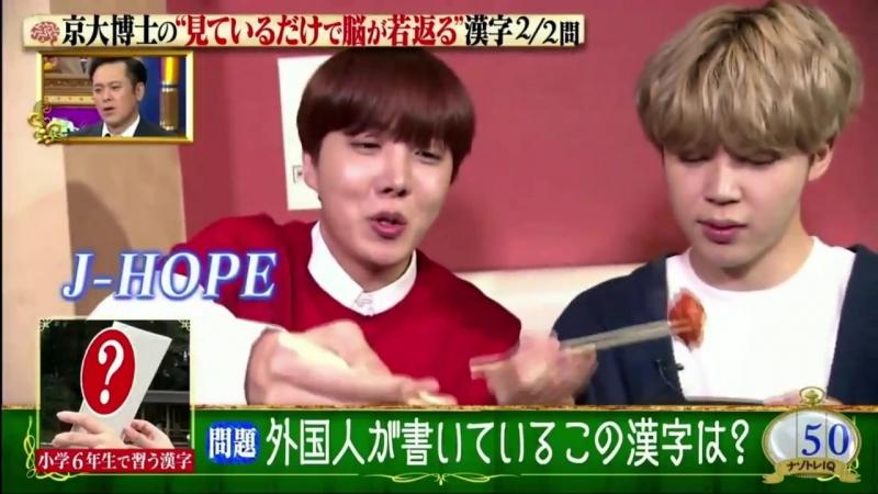 [VIDEO] J-Hope, Jimin @ FujiTV Konya wa Nazo Tore 180313 (BTS cut)