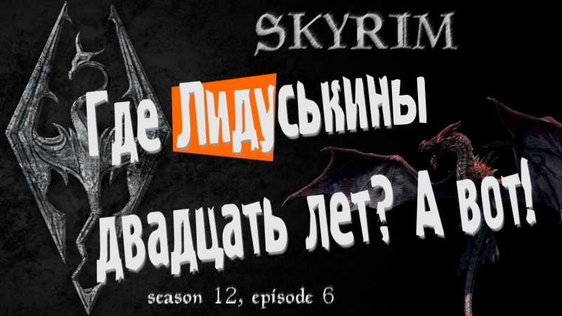 Где Лидуськины двадцать лет? На большом Скайримском! 💖 [Skyrim, season 12, episode 6]