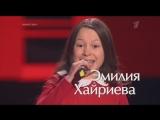 Эмилия Хайриева. Голос Дети. 5 сезон, 5 выпуск. (07.03.2018)