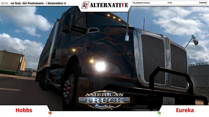 [04.02.18] Открытый конвой в American Truck Simulator [Hobbs - Eureka]