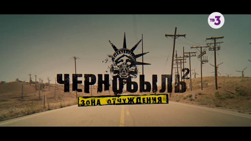 Чернобыль. Зона отчуждения - 1 серия (2 сезон)