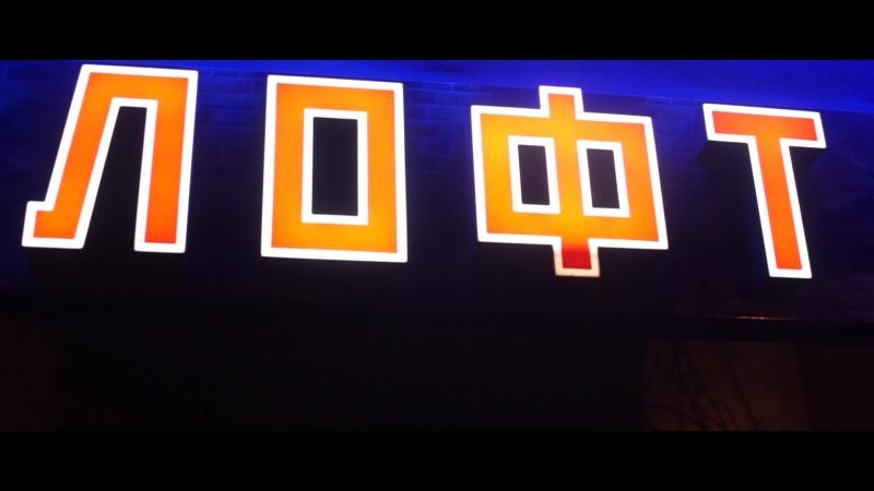 Halloween Party в LOFT Shisha Karaoke Bar