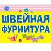 Товары для рукоделия, оптовые цены. Красноярск