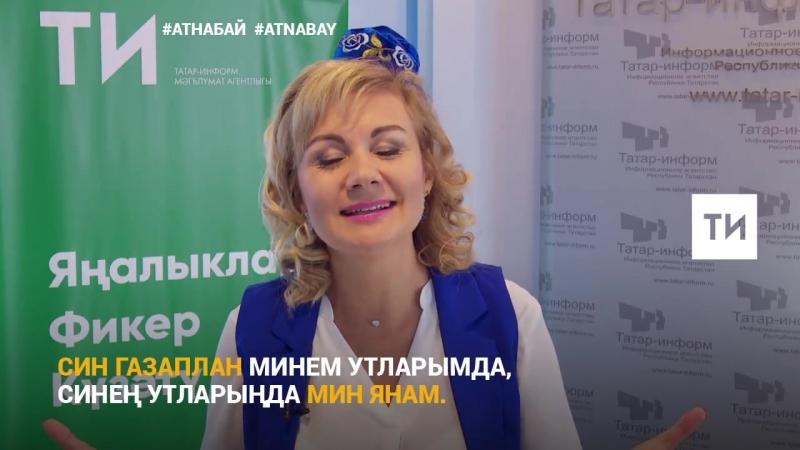 Ajg__l_Barievangam_Atnabaevny_S__jl__senn__r__shigyren_ukyj_(MosCatalogue.net).mp4