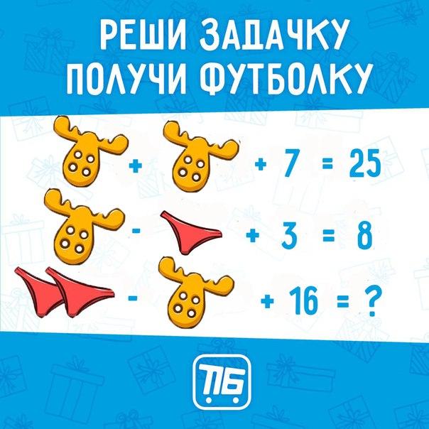 Реши правильно задачку - получи футболку в подарок🎁    Победителя опре