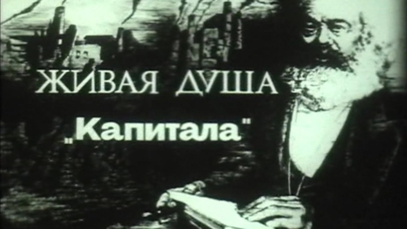 Живая душа «Капитала» / 1987 / КиевНаучФильм