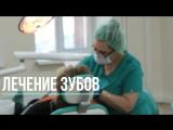 Лечение зубов в Ультра-Дент