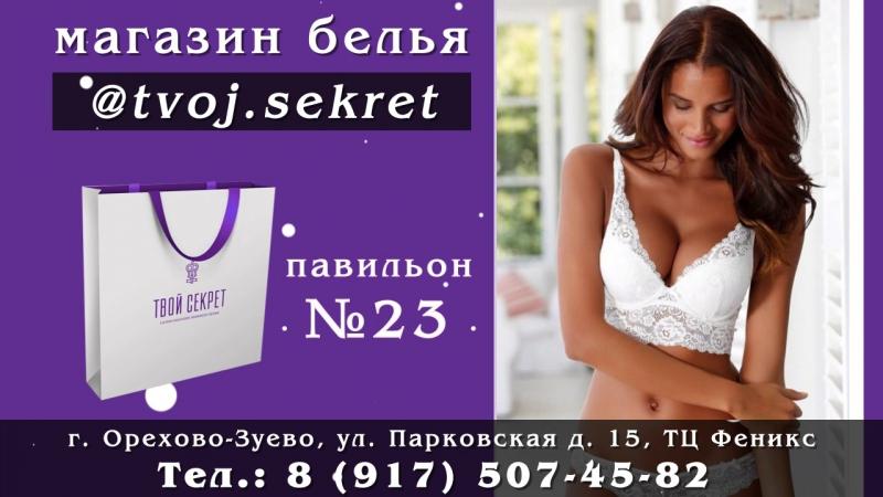 Милые дамы! Рады вам представить нашего нового партнера магазин женского белья и домашней одежды Твой Секрет @tvoj.sekret 👉Тол