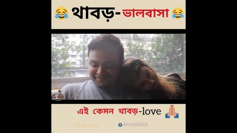 Almost Idiot - Face slapping Love থাবড় ভালবাসা Thabor Love 😂😂 ZakiLOVE Video...(1080p)