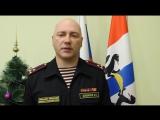 Поздравление начальника Управления Росгвардии по Новосибирской области В.С Шушакова