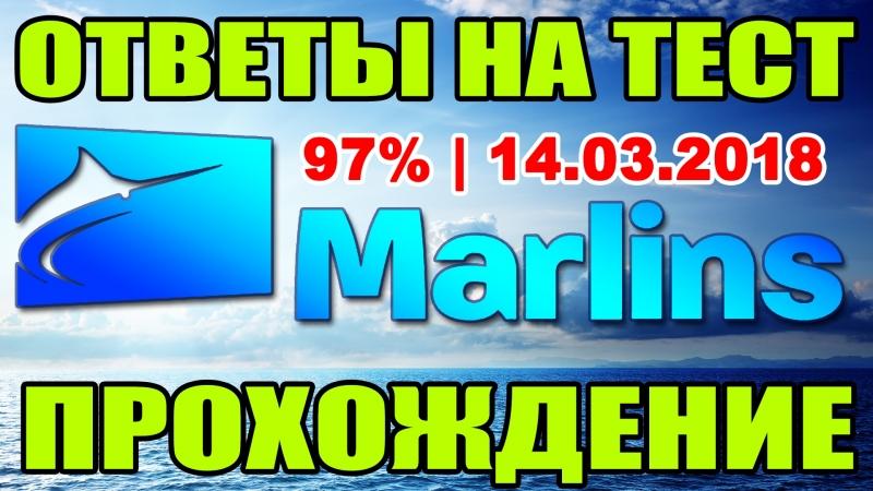 97% | Марлинс Тест 2018 ОТВЕТЫ | Marlins Test Online