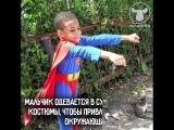 Пятилетний супергерой
