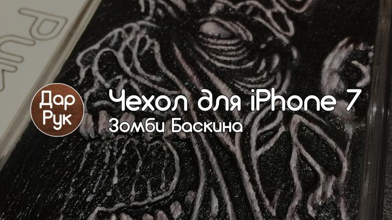 Чехол для Apple iPhone 7 из дерева кусия ручная работа Зомби Баскина