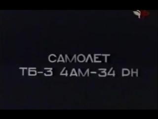 Самолет ТБ-3. Учебный фильм 1944г.