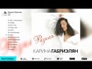 Карина Габриэлян - Разная (Альбом 2015 г)