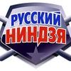 Ninja Warrior Russia / РУССКИЙ НИНДЗЯ