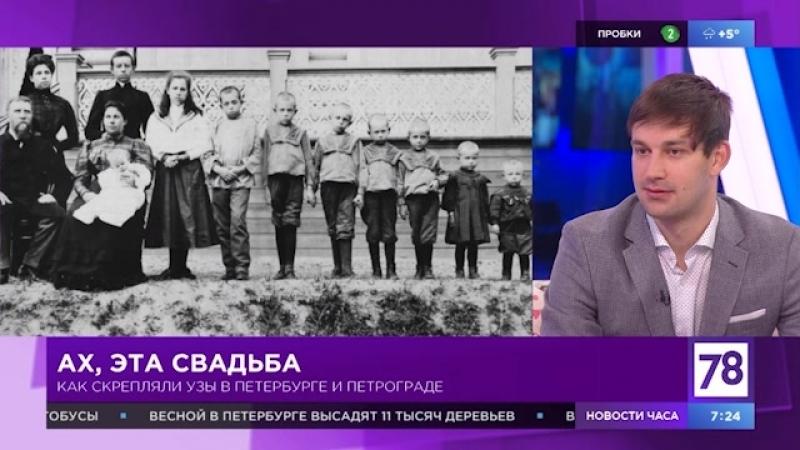 Как скрепляли узы в Петербурге и Петрограде?