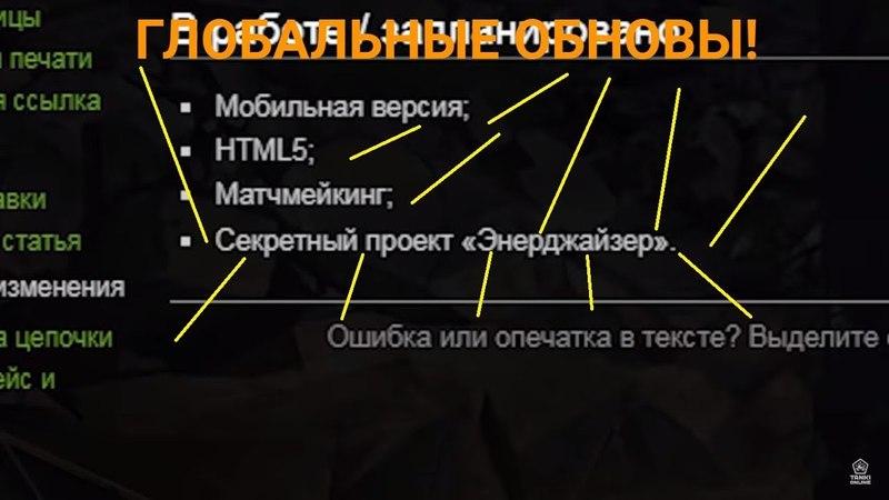 Танки Онлайн|MagicTanks (LP342) [КОММЕНТИРУЮ ВИДЕОБЛОГ!СЕКРЕТНЫЙ ПРОЕКТ ЭНЕРДЖАЙЗЕР!]