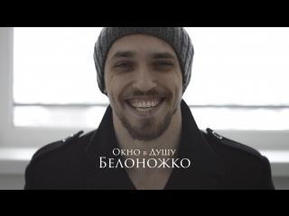Белоножко Михаил Сергеевич - Окно в душу