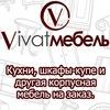 """""""Виват-Мебель"""" Липецк"""