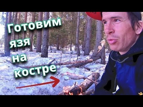 Готовим язя на костре. Обед в лесу - Болен Рыбалкой №500