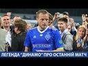 Олег ГУСЄВ: Я дуже вдячний справжнім вболівальникам Динамо !