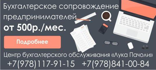 Бухгалтерское обслуживание в крыму пример заявления на регистрацию ооо 2019