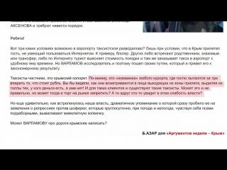 Крым_ бомбилы в аэропорту Симферополя