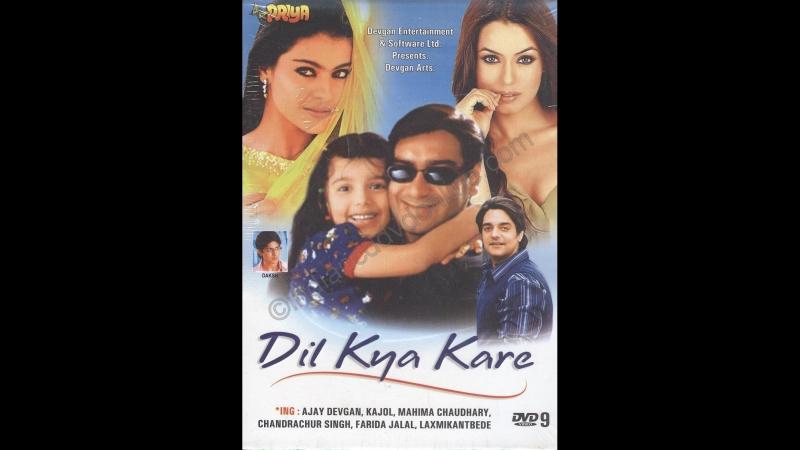 Кaк же быть сeрдцу \ Dil Kyа Kare 1999