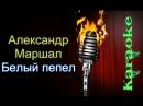 Александр Маршал - Белый пепел караоке
