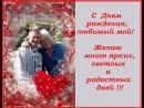 Поздравление с Днем рождения Николая Рогова от Аннушки.