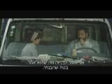 Фильм на иврите Вышибала (2016) אבינו
