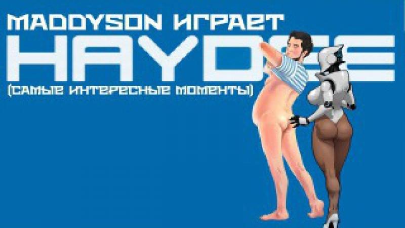 Мэддисон играет в HAYDEE (самые интересные моменты) (Maddyson Mpv Films)