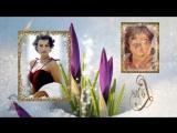 Поздравление женщинам с наступающим 8 Марта.