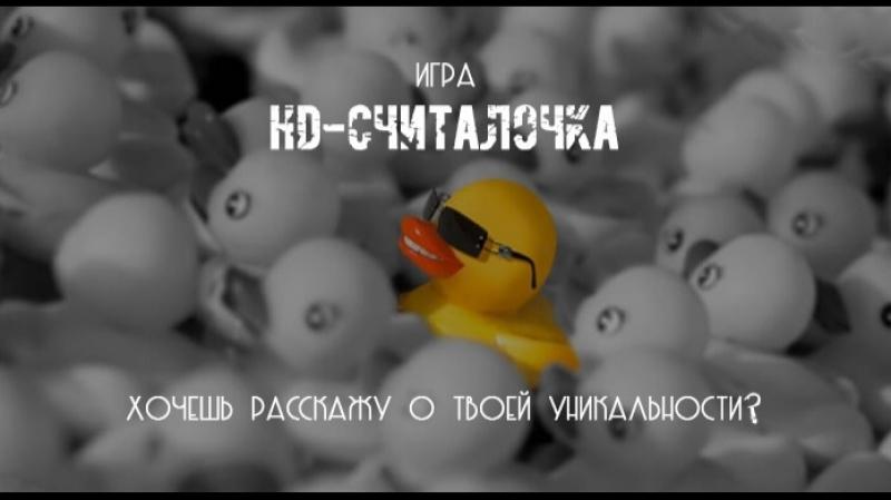 HD считалочка