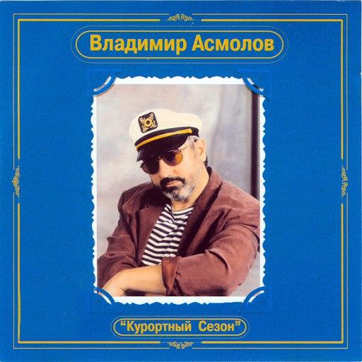 Владимир Асмолов альбом Курортный сезон